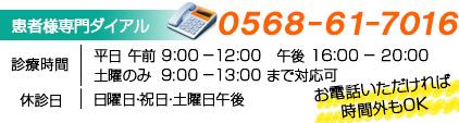患者様専用ダイヤル0568-61-7016 お電話いただければ時間外でもOKです。