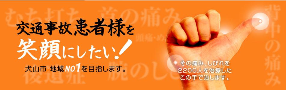 交通事故患者様を笑顔にしたい!犬山市地域NO.1を目指します。