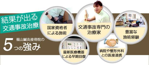 結果がでる交通事故治療 福山鍼灸接骨院の5つの強み
